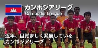 カンボジアリーグ トライアウト