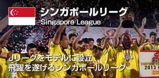 シンガポールリーグ トライアウト