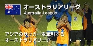 オーストラリアリーグ トライアウト