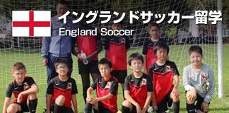 イングランドサッカー留学