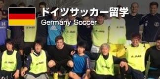 ドイツサッカー留学