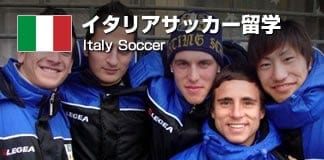 イタリアサッカー留学