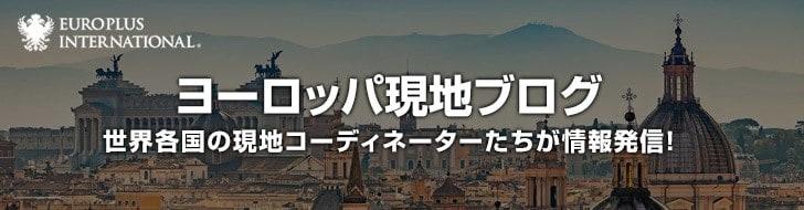 イタリアのサッカー留学ブログ