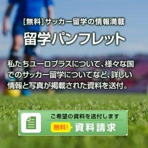 サッカー留学パンフレット