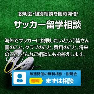 サッカー留学説明会