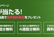 サッカー留学キャンペーン